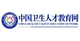 中国卫生人才教育网