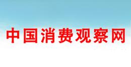 中国消费观察网